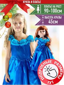 """Кукла серии """"Город Игр"""" 45 см с платьем, синий S"""
