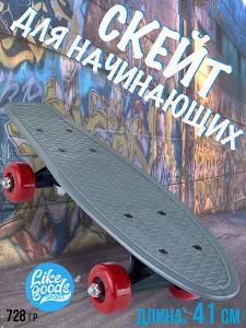 Cкейт, серии LIKE GOODS, LG-12965