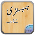 App Hambestari k Adab APK for Kindle