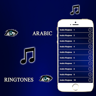 Arabic Ringtones 2016 - screenshot