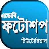 Download Android App Learn Photoshop in Bangla for Samsung