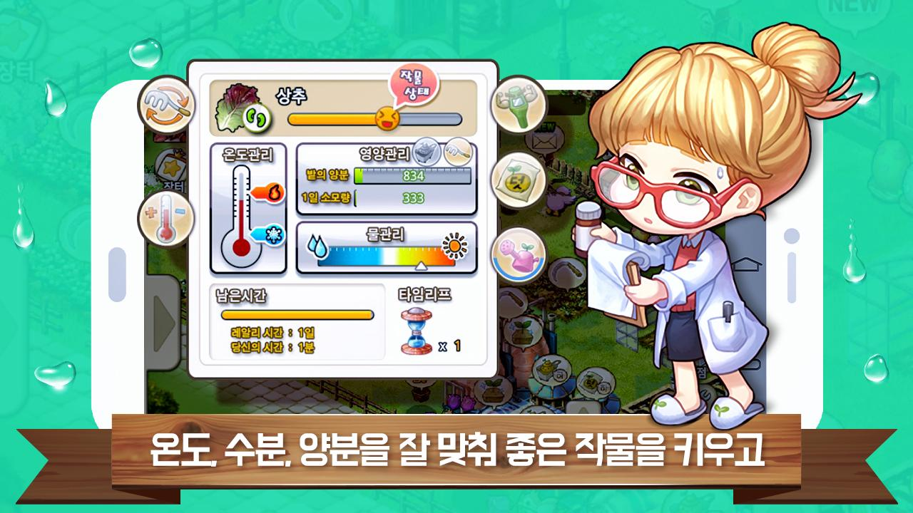 레알팜 ( RealFarm ) Screenshot 2