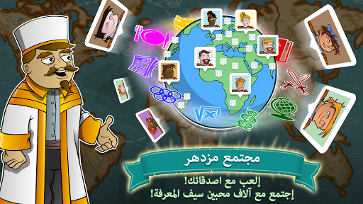 Saif Almarifa - screenshot