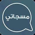 App مسجاتي المطور (+٢٠ ألف مسج) APK for Windows Phone