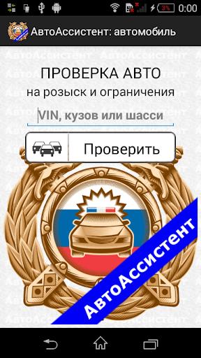 АвтоАссистент screenshot 5