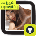App Natural Home Remedies Tips To Control Hair Fall apk for kindle fire