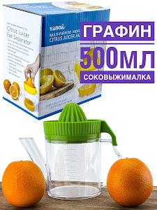 Соковыжималка для цитрусовых серии Like Goods, LG-12074