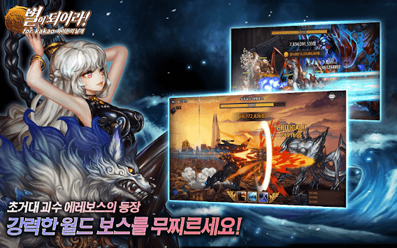 별 이 되어라! För Kakao APK screenshot thumbnail 2