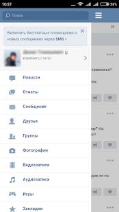 App Вконтакте с друзьями APK for Windows Phone