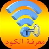 Download معرفة كود الويفي WiFi الوايفاي Prank APK to PC