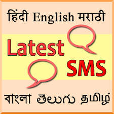 Latest SMS 6 in 1