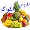 Fruits in Arabic Lite