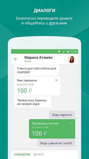 Сбербанк Онлайн screenshot 3