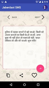 Jabardast Hindi SMS 2016 - screenshot