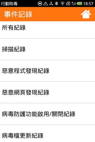 行動防毒 Antivirus screenshot 5