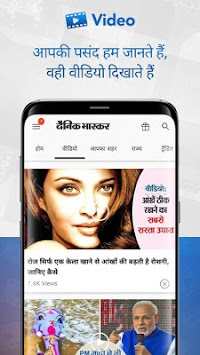 Hindi News By Dainik Bhaskar APK screenshot thumbnail 3