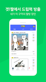 Download 네이버 웹툰 - Naver Webtoon APK for Android Kitkat
