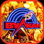 Download Full Вулкан Клуб Игровые Автоматы 1.1.01 APK
