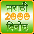 Free Marathi Jokes APK for Windows 8