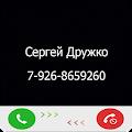 Ложный вызов Сергей Дружко