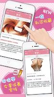 Screenshot of 舒妃你專屬的頭皮及頭髮護理師!