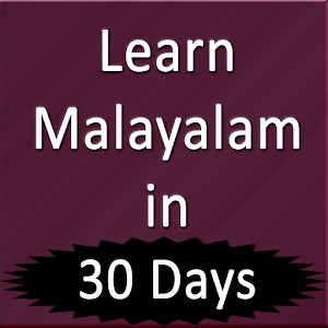 Learn English 30 Days Malyalam