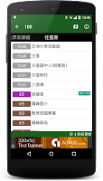 Screenshot of BusTracker Taichung