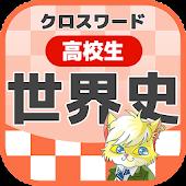 Download [高校生] 世界史クロスワード 無料勉強アプリ パズルゲーム APK to PC
