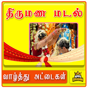 photo frames marriage wishes tamil editor
