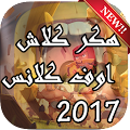 App هكر كلاش اوف كلانس2017-PrAnK apk for kindle fire