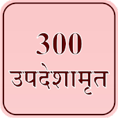 App 300 Updeshamrut APK for Windows Phone