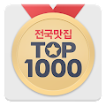 Download Android App 전국맛집 TOP1000 - 실시간 맛집 랭킹&쿠폰 맛집 for Samsung