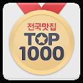 App 전국맛집 TOP1000 - 실시간 맛집 랭킹&쿠폰 맛집 APK for Kindle