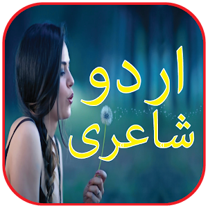 Urdu Poetry & Shayari for PC-Windows 7,8,10 and Mac