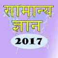 Free Download Hindi GK 2017 APK for Blackberry