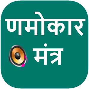 Download Namokar Mantra For PC Windows and Mac