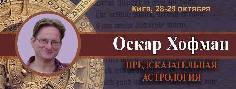 Оскар Хофман