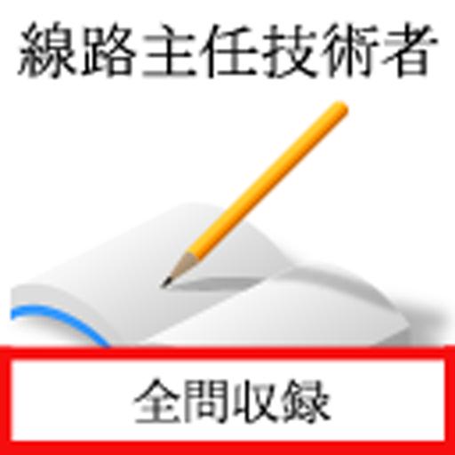 電気通信主任技術者 線路主任技術者試験 (app)