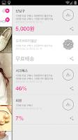 Screenshot of 카카오스타일-KakaoStyle-패션,쇼핑,스타일!