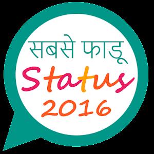Hindi Status APK for Blackberry