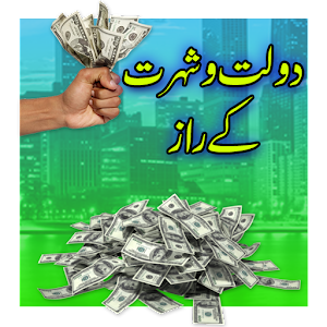 Daulat Aur Shuhrat Ka Raaz for PC-Windows 7,8,10 and Mac