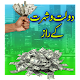 Daulat Aur Shuhrat Ka Raaz for PC-Windows 7,8,10 and Mac 1.0