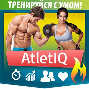 Cover art AtletIQ — фитнес и бодибилдинг