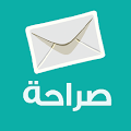 صراحة . Sarahah APK for Kindle Fire
