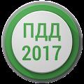 Билеты ПДД 2017 РФ APK for Bluestacks