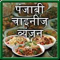 Punjabi & Chinese Recipe Hindi APK for Bluestacks