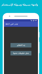 App تهكير العاب 2017 Prank Joke apk for kindle fire