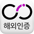 CIC 해외인증(해외인증정보시스템)