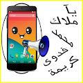 نطق إسم المتصل بالعربية الفصحى APK for Lenovo