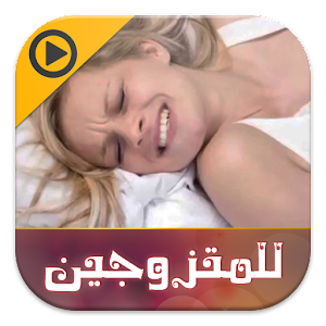 App متى يجرح القضيب فرج المرأة؟ Apk For Windows Phone